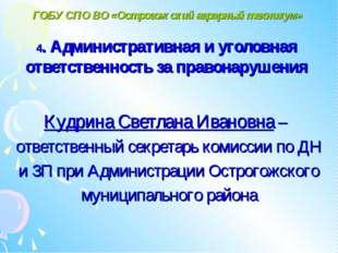 ГОБУ СПО ВО «Острогожский аграрный техникум» 4. Административная и уголовная