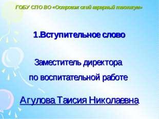 ГОБУ СПО ВО «Острогожский аграрный техникум» Вступительное слово Заместитель