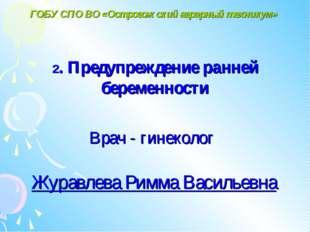 ГОБУ СПО ВО «Острогожский аграрный техникум» 2. Предупреждение ранней беремен