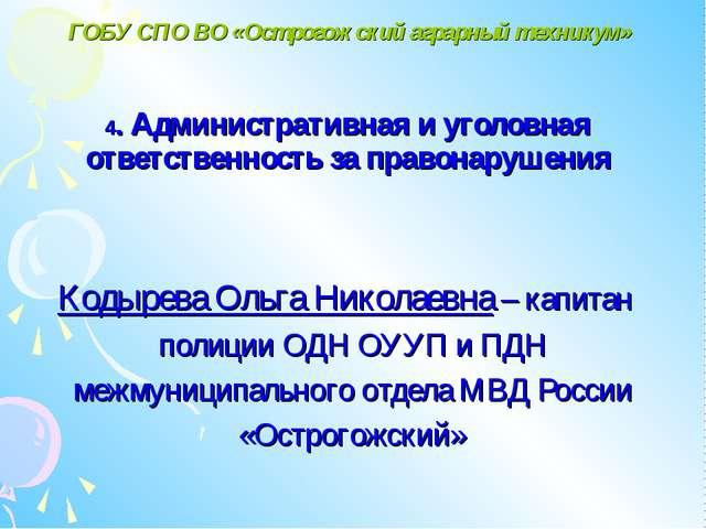 ГОБУ СПО ВО «Острогожский аграрный техникум» 4. Административная и уголовная...