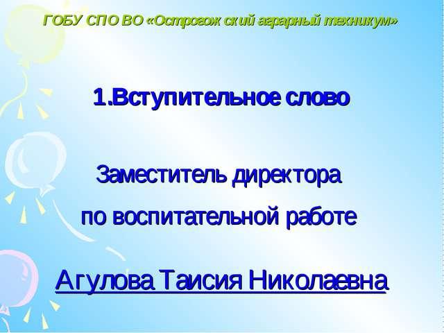 ГОБУ СПО ВО «Острогожский аграрный техникум» Вступительное слово Заместитель...