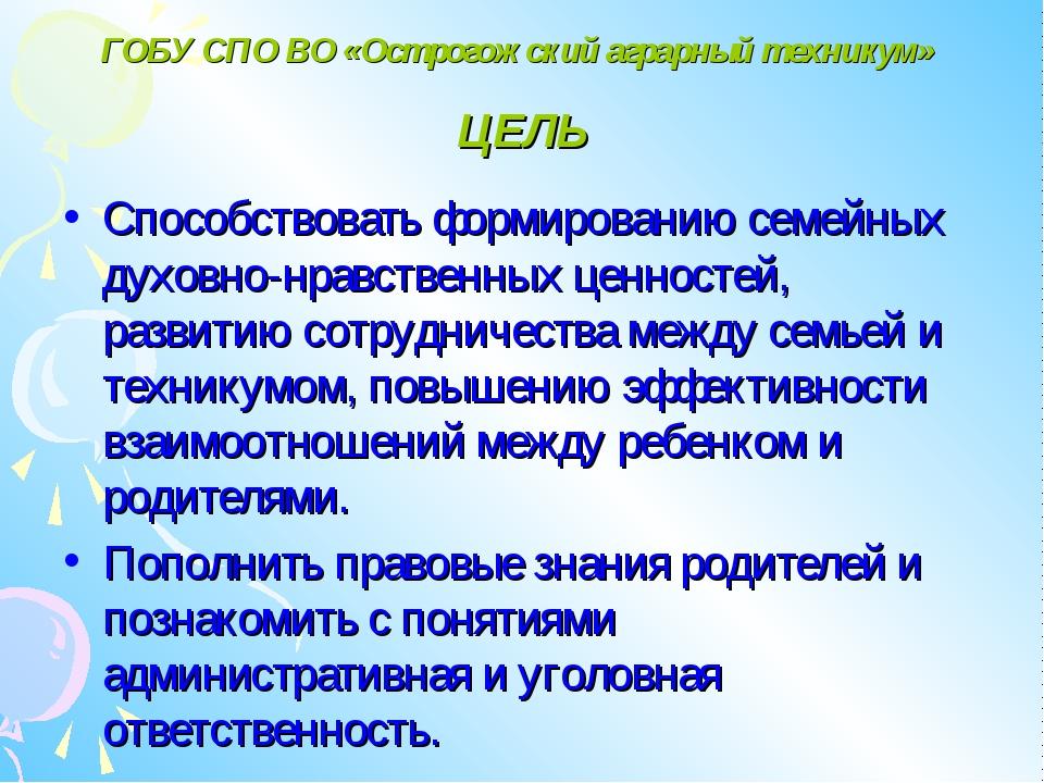 ГОБУ СПО ВО «Острогожский аграрный техникум» ЦЕЛЬ Способствовать формированию...