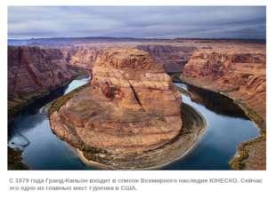 С 1979года Гранд-Каньон входит в список Всемирного наследия ЮНЕСКО. Сейчас э