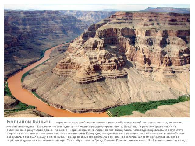 Большой Каньон— один из самых необычных геологических объектов нашей планеты...