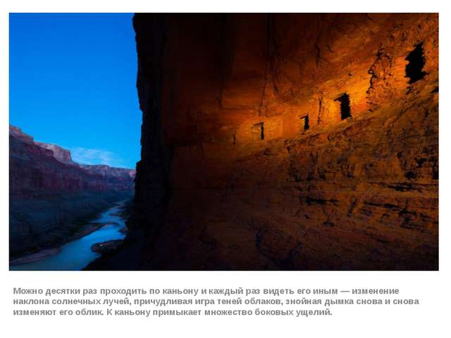 Можно десятки раз проходить по каньону и каждый раз видеть его иным— изменен...