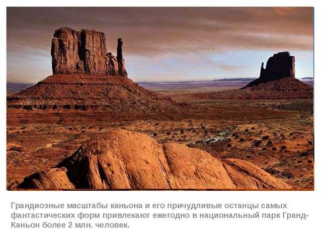Грандиозные масштабы каньона и его причудливые останцы самых фантастических ф...
