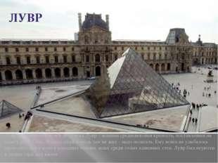 Лувр – знаменитый музей. В 13 веке Лувр – мощная средневековая крепость, пост