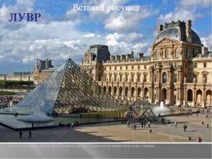 Лувр создавался для войны. За его неприступными стенами король хранил свою ка