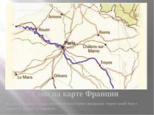Сена на карте Франции Все реки Франции (за исключением некоторых заморских те