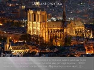 Строительство собора шло постепенно с востока на запад и длилось более 100 ле