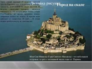 Здесь самый высокий (9 метров) морской прилив Европейского континента. К церк