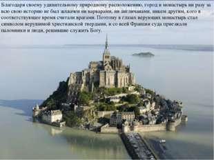 Благодаря своему удивительному природному расположению, город и монастырь ни