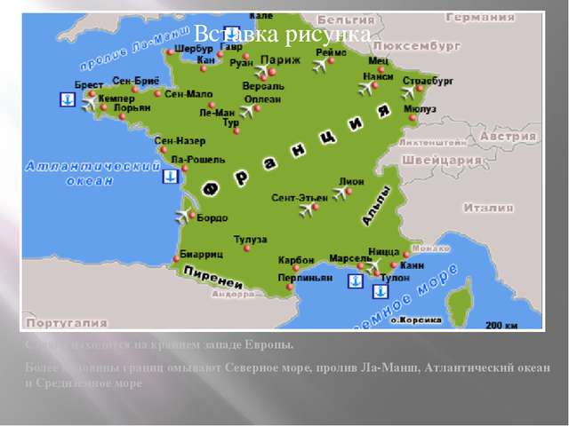 Страна находится на крайнем западе Европы. Более половины границ омывают Севе...