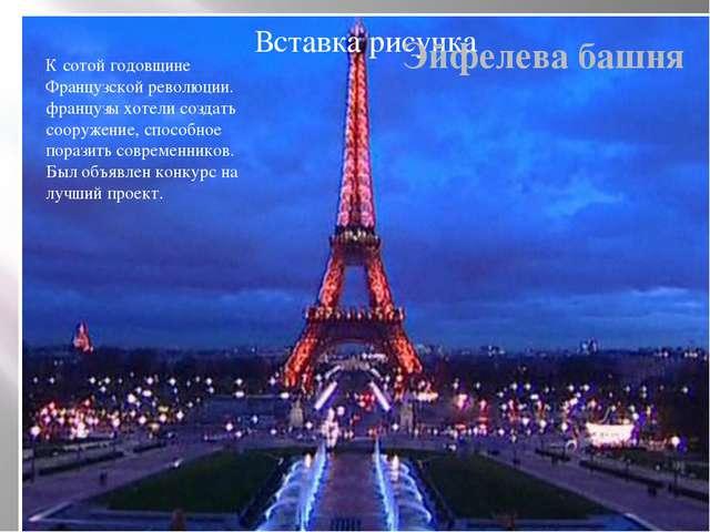 Эйфелева башня К сотой годовщине Французской революции. французы хотели созда...