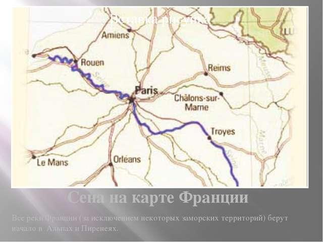 Сена на карте Франции Все реки Франции (за исключением некоторых заморских те...