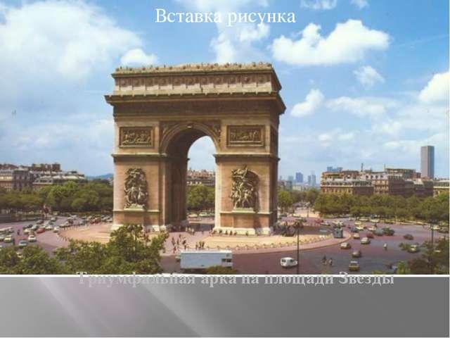 Триумфальная арка на площади Звезды