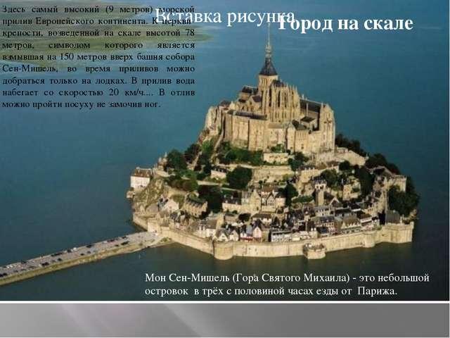 Здесь самый высокий (9 метров) морской прилив Европейского континента. К церк...