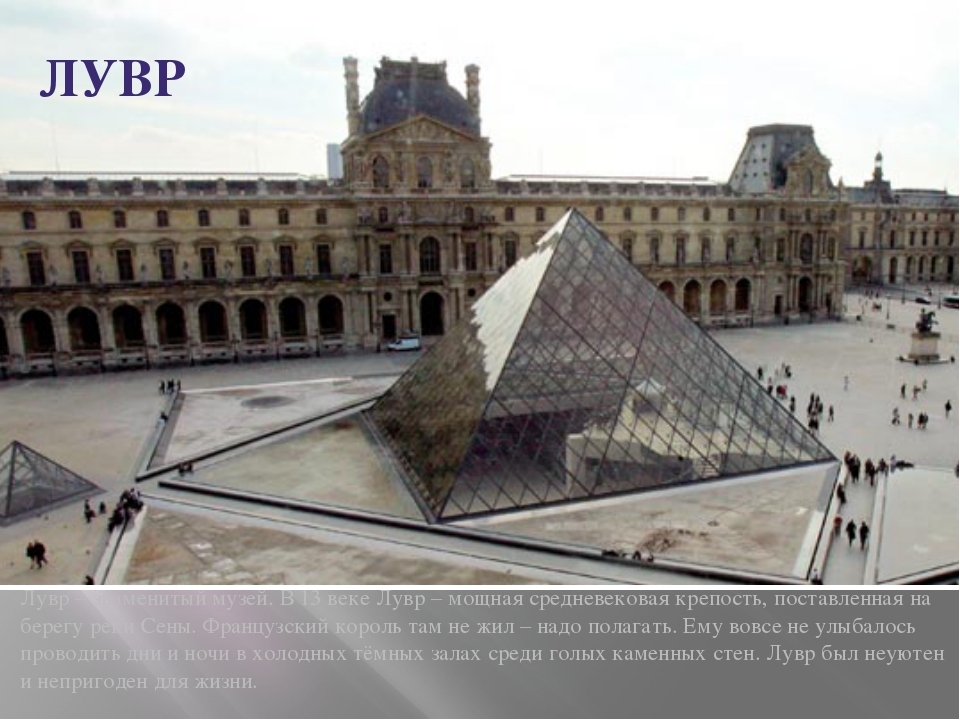 Лувр – знаменитый музей. В 13 веке Лувр – мощная средневековая крепость, пост...