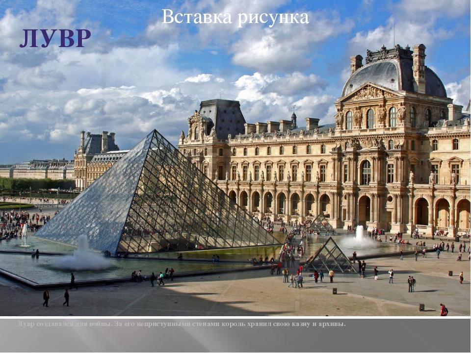 Лувр создавался для войны. За его неприступными стенами король хранил свою ка...