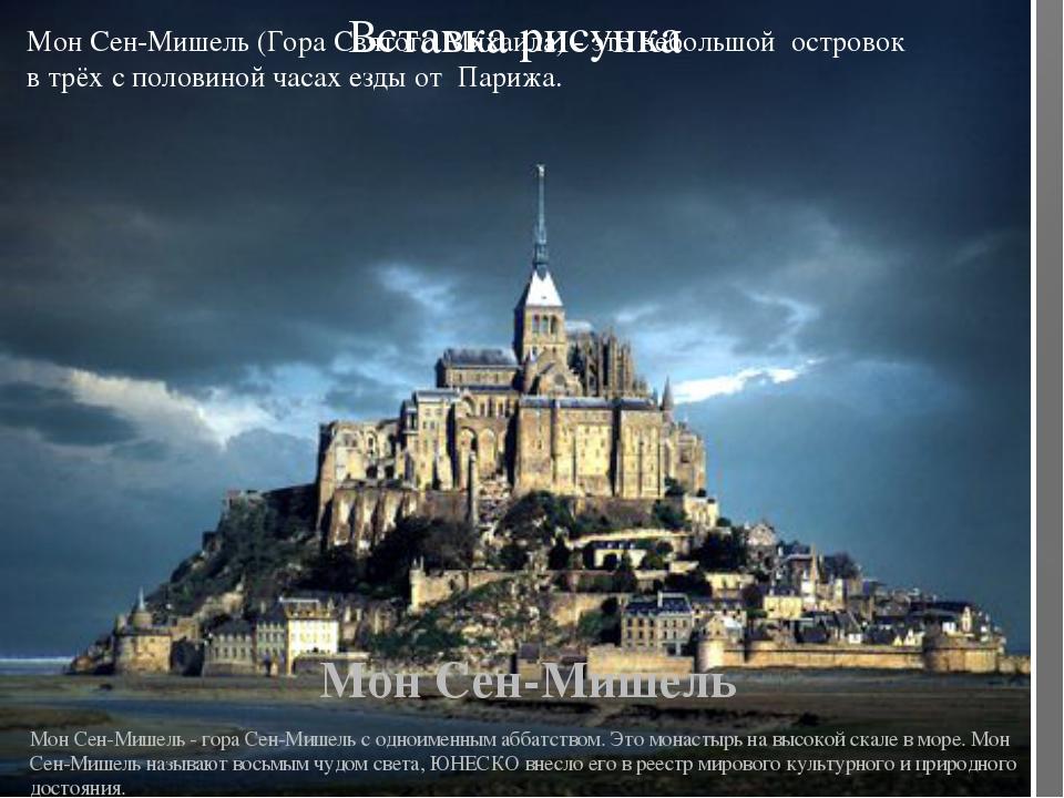 Мон Сен-Мишель Мон Сен-Мишель - гора Сен-Мишель с одноименным аббатством. Это...