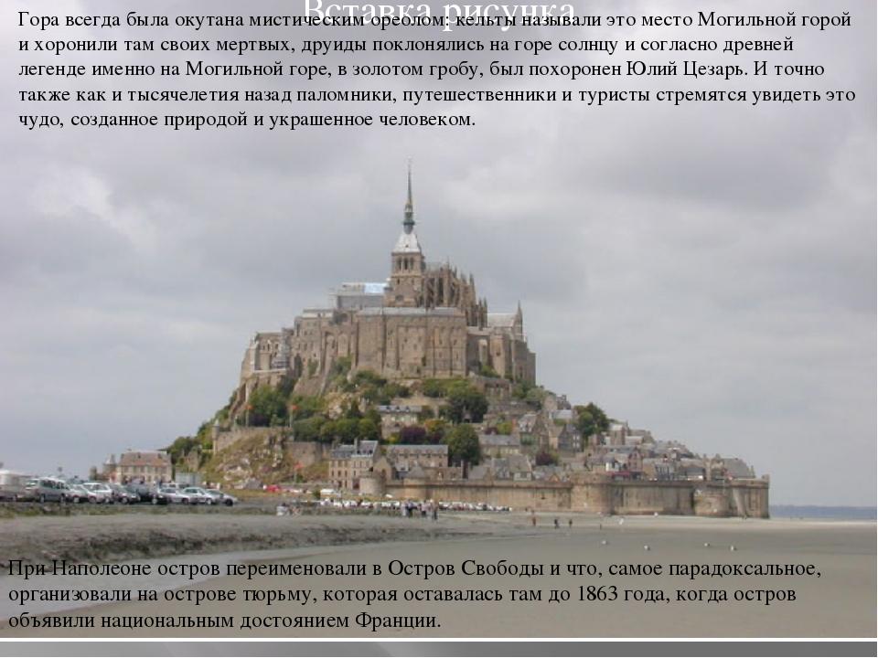 Гора всегда была окутана мистическим ореолом: кельты называли это место Могил...