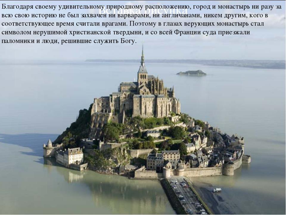 Благодаря своему удивительному природному расположению, город и монастырь ни...
