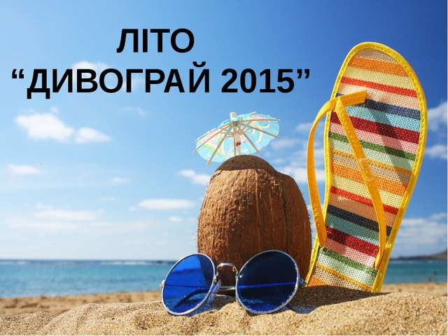 """ЛІТО """"ДИВОГРАЙ 2015"""""""