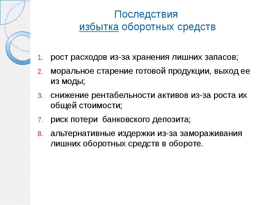 Структура оборотных средств в РФ (2006 г.) Оборотныесредства Элементы Удельны...