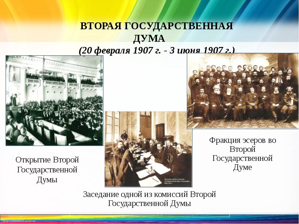 Председатели союз 17 октября в i и ii государственных думах получила партия