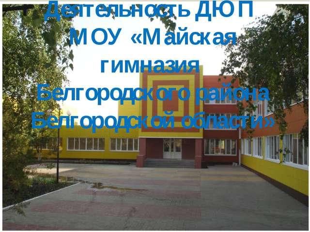 Деятельность ДЮП МОУ «Майская гимназия Белгородского района Белгородской обла...