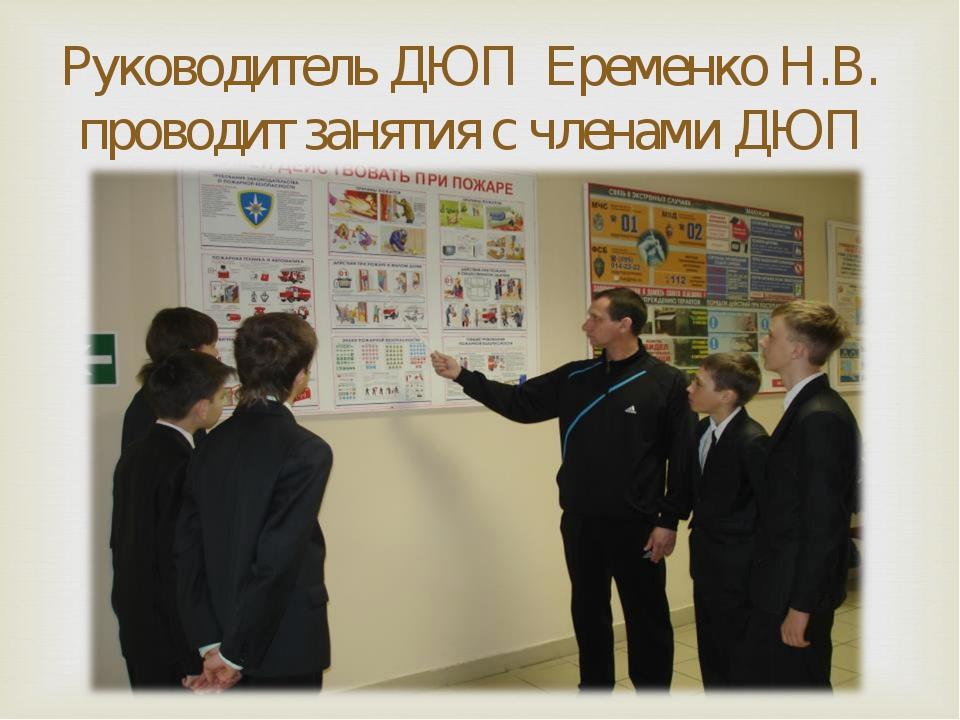 Руководитель ДЮП Еременко Н.В. проводит занятия с членами ДЮП