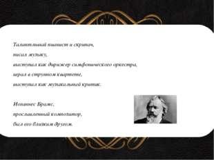 Талантливый пианист и скрипач, писал музыку, выступал как дирижер симфоничес