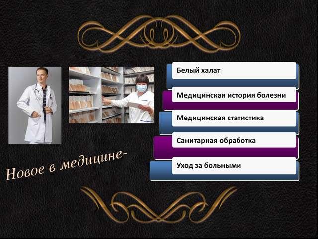 Новое в медицине-