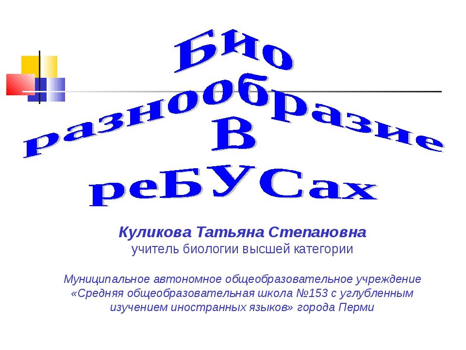 Куликова Татьяна Степановна учитель биологии высшей категории Муниципальное а...