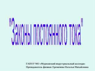 ГАПОУ МО «Мурманский индустриальный колледж» Преподаватель физики: Еремичева