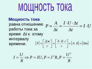Мощность тока равна отношению работы тока за время Δt к этому интервалу врем