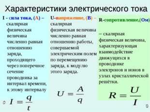 Характеристики электрического тока I - сила тока, (А) – скалярная физическая
