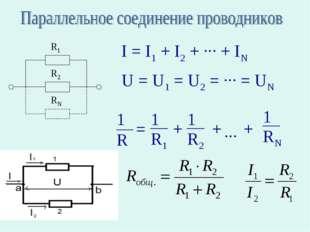 I = I1 + I2 + ∙∙∙ + IN U = U1 = U2 = ∙∙∙ = UN = + + ∙∙∙ +