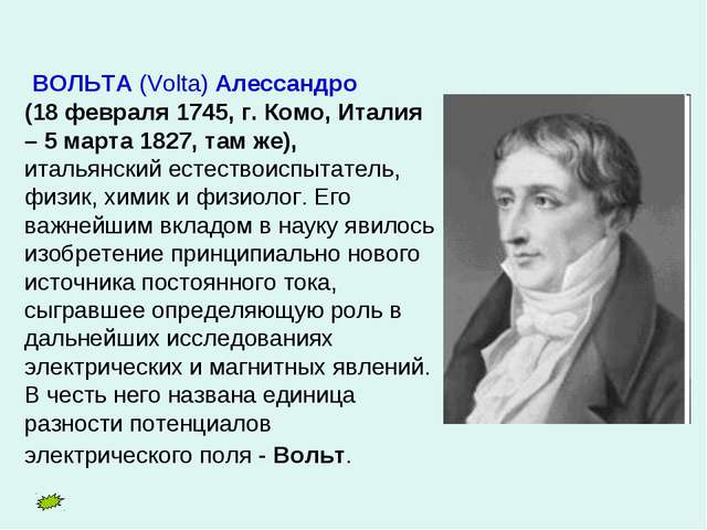 ВОЛЬТА (Volta) Алессандро (18 февраля 1745, г. Комо, Италия – 5 марта 1827,...