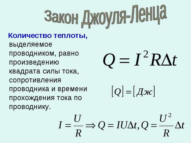 Количество теплоты, выделяемое проводником, равно произведению квадрата силы...