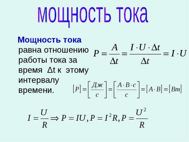 Мощность тока равна отношению работы тока за время Δt к этому интервалу врем...