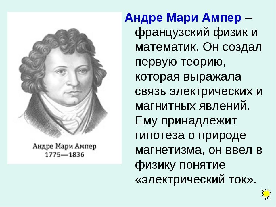 Андре Мари Ампер – французский физик и математик. Он создал первую теорию, ко...