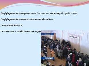 дифференциация регионов России по составу безработных, дифференциация населен