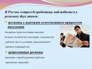 В России острая безработица наблюдается в регионах двух типов: регионы с высо