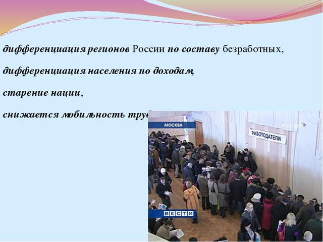 дифференциация регионов России по составу безработных, дифференциация населен...