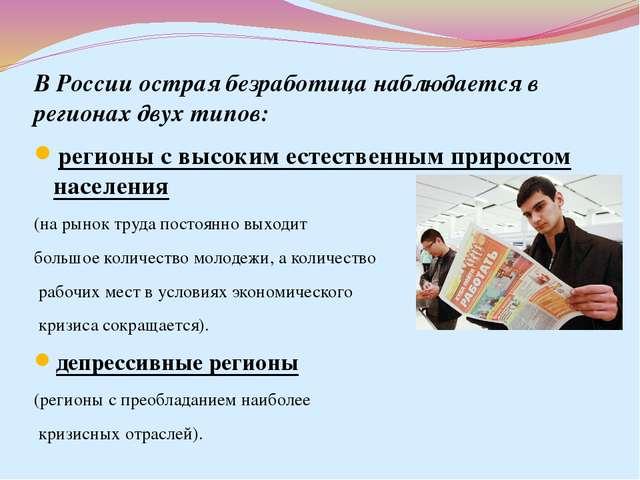 В России острая безработица наблюдается в регионах двух типов: регионы с высо...