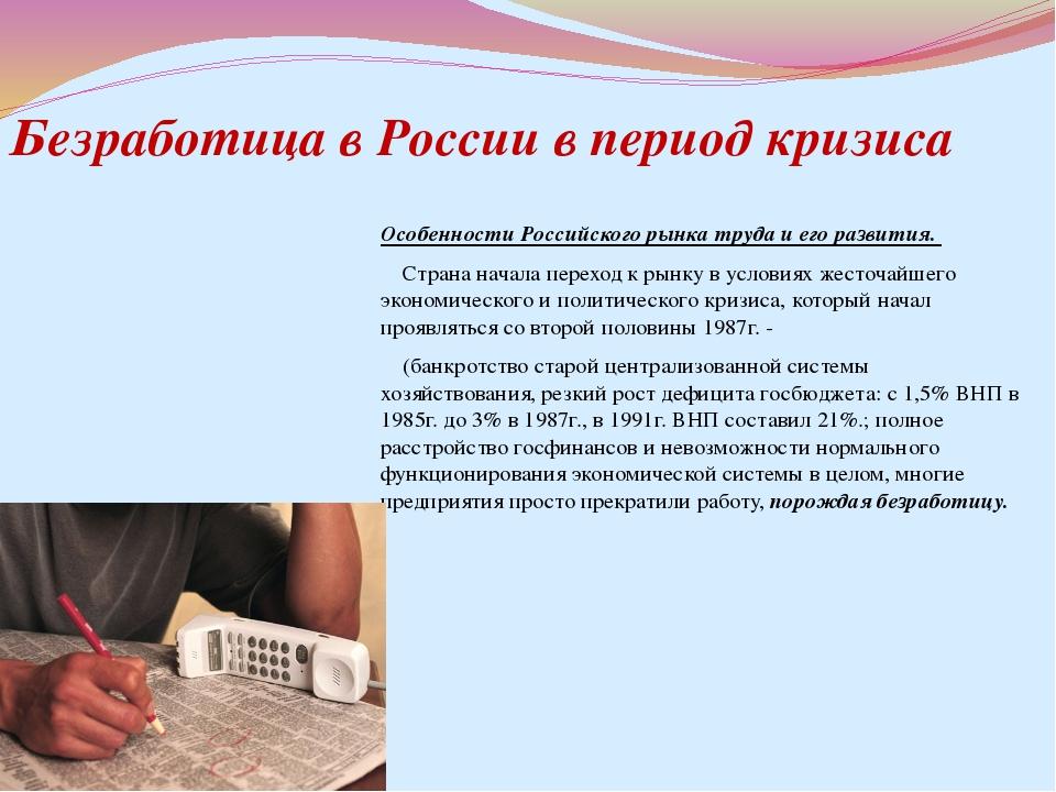 Особенности Российского рынка труда и его развития. Страна начала переход к р...