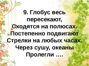 Самопроверка. 1. Хлебное дерево 2. Вельвичия удивительная 3. Секвойя 4.Экват