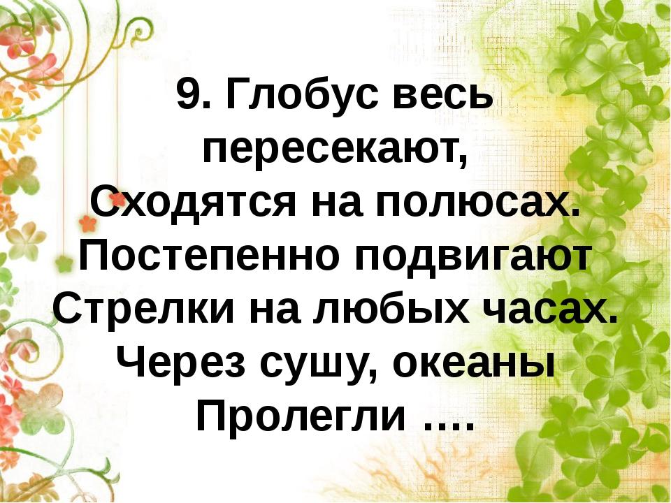 Самопроверка. 1. Хлебное дерево 2. Вельвичия удивительная 3. Секвойя 4.Экват...
