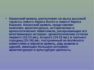 Казанский кремль расположен на мысу высокой терассы левого берега Волги и лев